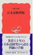 日本語練習帳 (岩波新書 新赤版)(岩波新書 新赤版)