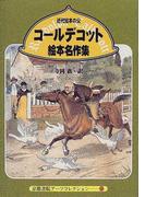 近代絵本の父コールデコット絵本名作集 (京都書院アーツコレクション 絵画)