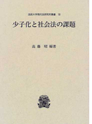 少子化と社会法の課題 (法政大学現代法研究所叢書)