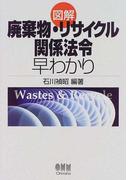 図解廃棄物・リサイクル関係法令早わかり