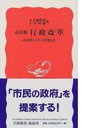 市民版行政改革 日本型システムを変える (岩波新書 新赤版)(岩波新書 新赤版)