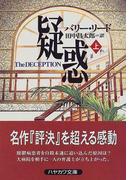 疑惑 上 (ハヤカワ文庫 NV)(ハヤカワ文庫 NV)