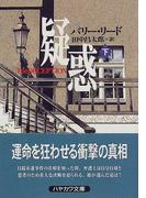 疑惑 下 (ハヤカワ文庫 NV)(ハヤカワ文庫 NV)