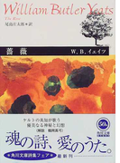 薔薇 イェイツ詩集 (角川文庫)(角川文庫)