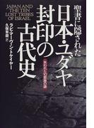 聖書に隠された日本・ユダヤ封印の古代史 失われた10部族の謎