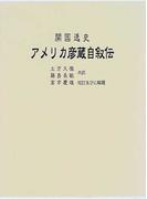アメリカ彦蔵自叙伝 開国逸史 新版