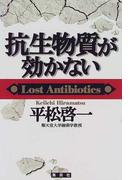 抗生物質が効かない Lost antibiotics