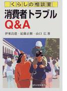 消費者トラブルQ&A くらしの相談室 (有斐閣選書)(有斐閣選書)