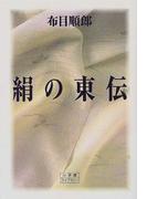 絹の東伝 衣料の源流と変遷 (小学館ライブラリー)