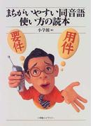 まちがいやすい同音語使い方の読本 (小学館ライブラリー)