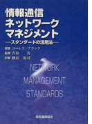 情報通信ネットワークマネジメント スタンダードの活用法