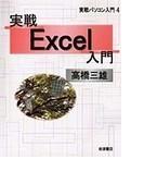 実戦Excel入門 (実戦パソコン入門)