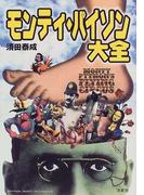 モンティ・パイソン大全 (映画秘宝COLLECTION)