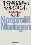 非営利組織のマネジメント 使命・責任・成果