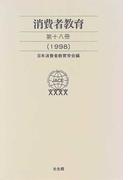 消費者教育 第18冊(1998)