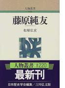 藤原純友 (人物叢書 新装版)