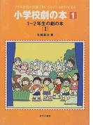 小学校劇の本 クラス全員が出演できるどの子にもセリフがある 1 1〜2年生の劇の本 1