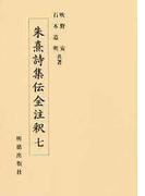 朱熹詩集伝全注釈 7