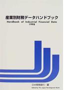産業別財務データハンドブック 1998年版