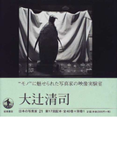 日本の写真家 21 大辻清司