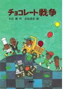 チョコレート戦争 (新・名作の愛蔵版)