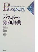 パスポート独和辞典 第2版