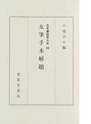 日本書誌学大系 80 女筆手本解題
