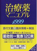 治療薬マニュアル 1999