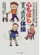 ひとりでできるみんなと楽しむシニア世代のための心も体もすっきり体操
