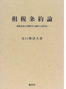 租税条約論 租税条約の解釈及び適用と国内法