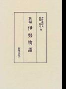 新編伊勢物語