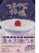 マホガニーの林檎 (幻冬舎文庫)(幻冬舎文庫)