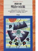 明治の山旅 (平凡社ライブラリー)(平凡社ライブラリー)