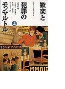 歓楽と犯罪のモンマルトル 上 (ちくま学芸文庫)(ちくま学芸文庫)