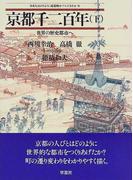 京都千二百年 下 世界の歴史都市へ (日本人はどのように建造物をつくってきたか)