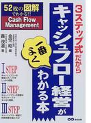 3ステップ式だからキャッシュフロー経営が一番よくわかる本