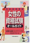 女性の資格試験オールガイド 就職・転職・キャリアアップに自分をアピール 2000年版