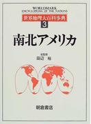 世界地理大百科事典 3 南北アメリカ