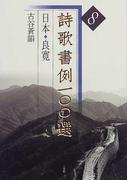 詩歌書例一〇〇選 8 日本