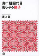 山口組四代目荒らぶる獅子 (講談社+α文庫)(講談社+α文庫)