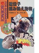 遺伝子組み換え動物 (For beginners science)