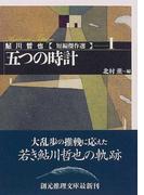 五つの時計 (創元推理文庫)(創元推理文庫)