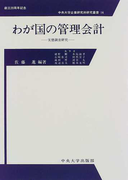 わが国の管理会計 実態調査研究 (中央大学企業研究所研究叢書)