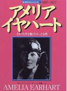 アメリア・イヤハート それでも空を飛びたかった女性 1897-1937 (愛と勇気をあたえた人びと)