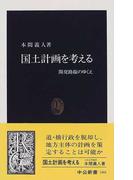 国土計画を考える 開発路線のゆくえ (中公新書)(中公新書)