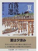 落語百選 夏 (ちくま文庫)(ちくま文庫)
