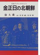 金正日の北朝鮮 (岩波ブックレット)(岩波ブックレット)