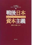 戦後日本資本主義 調整と危機の分析