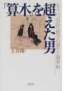 「算木」を超えた男 もう一つの近代数学の誕生と関孝和