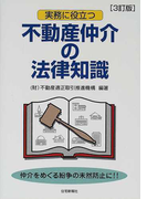 実務に役立つ不動産仲介の法律知識 仲介をめぐる紛争の未然防止に!! 3訂版